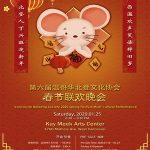 Vancouver Beideng Society 2020 Spring Festival Multi-Culture Performance 2020